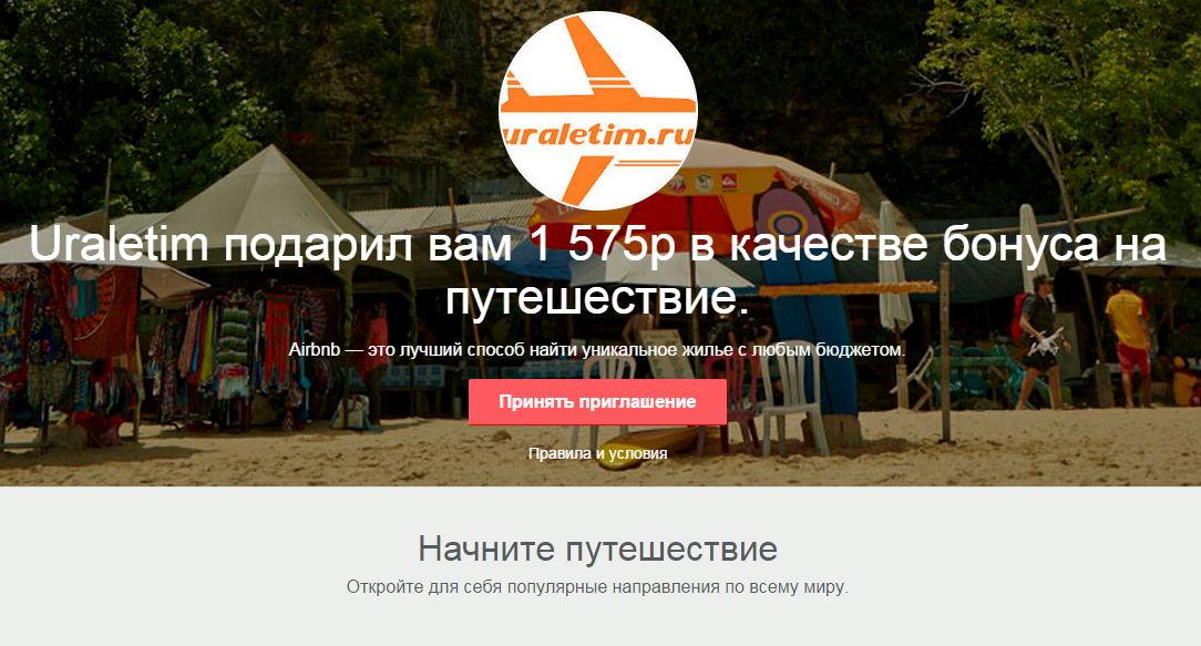Airbnb_skidka