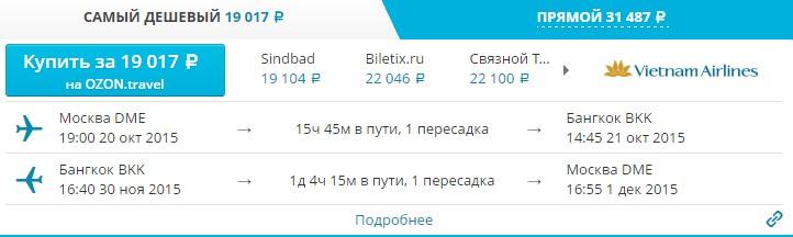 moskva_bkk_avia
