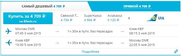 kiev_msk2
