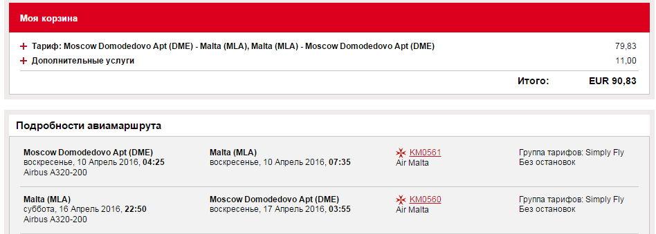 msk_malta