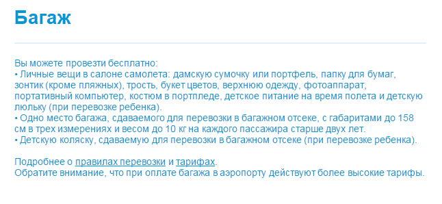 pobeda_bagazh