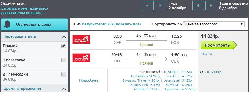 Chelyabinsk_dubai